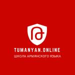 Школа армянского языка Tumanyan Online